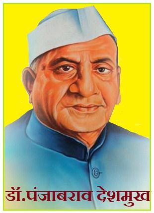 डॉ.पंजाबराव देशमुख की जीवनी | Biography of Dr. Panjabrao Deshmukh