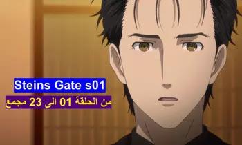 Steins Gate s01 مشاهدة وتحميل جميع حلقات بوابة ستاينز الموسم الاول من الحلقة 01 الى 23 مجمع