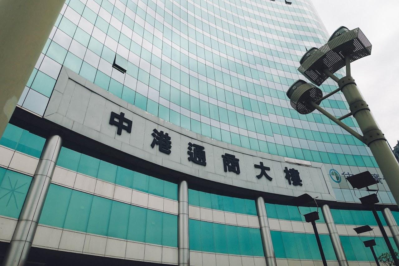 中港通商大楼