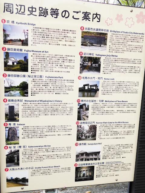 桜之宮公園の周辺史跡等のご案内