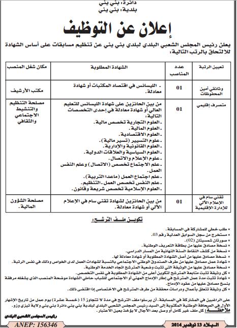 إعلان توظبف ببلدية بني يني نوفمبر 2014