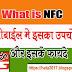 #NFC kya hota hai aur isse kya fayda hai ?