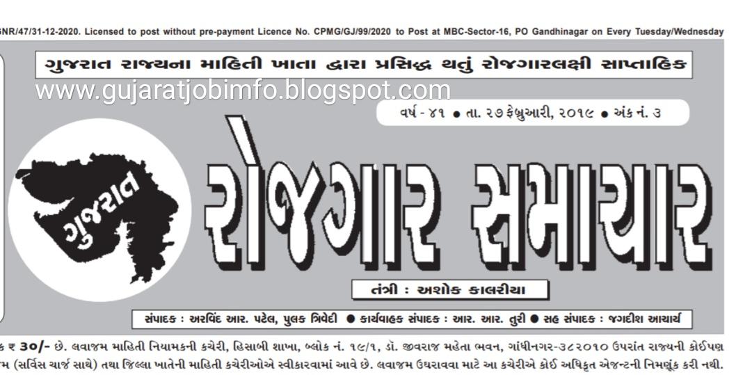 Latest Gujarat Rojgar Samachar Pdf