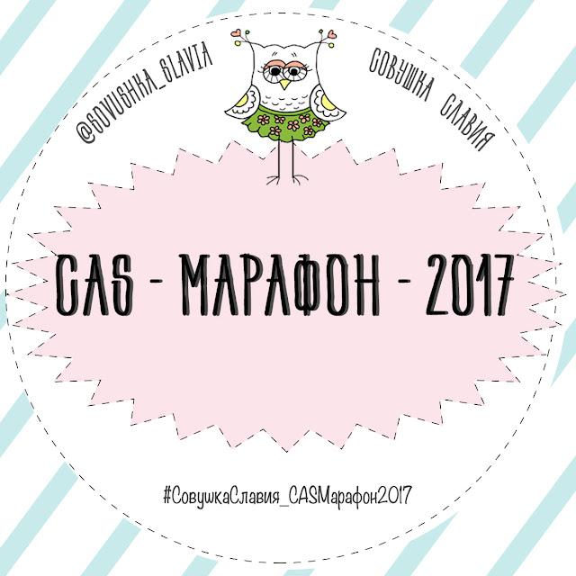 Участвую в CAS марафон 2017