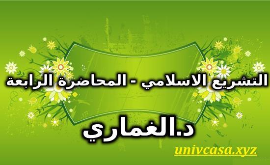 مادة التشريع الاسلامي - المحاضرة الرابعة د. الغماري
