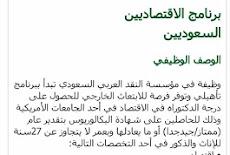 فرص ابتعاث لخريجي وخريجات الجامعات  منتهيه بالتوظيف في موسسة النقد لكافة السعوديين.