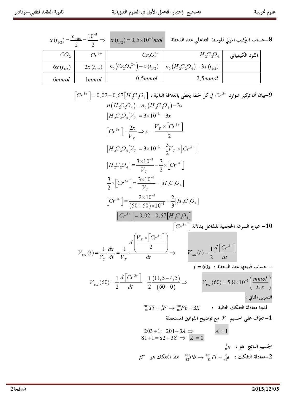 اختبار الفصل الاول في الفيزياء للسنة الثالثة ثانوي علوم تجريبية