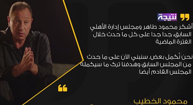 أول تصريح لمحمود الخطيب بعد فوزه فى انتخابات النادى الأهلي