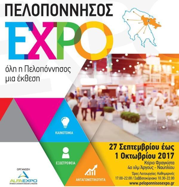 Το αναλυτικό πρόγραμμα των εκδηλώσεων της Πελοπόννησος EXPO