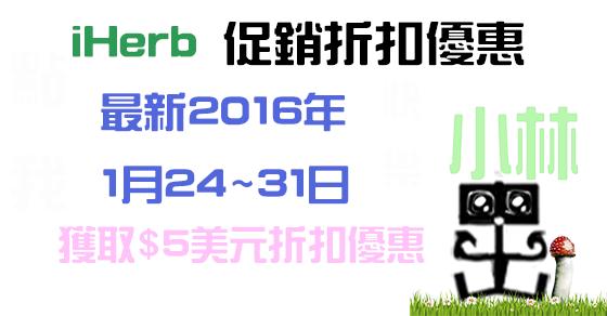 iHerb澳門香港2017年Coupon優惠
