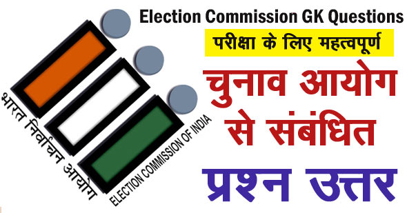 election commission gk questions and answers