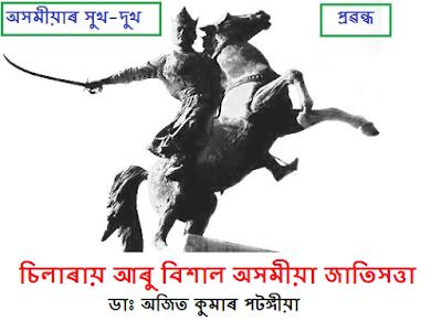 প্ৰৱন্ধ