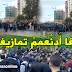 بالفيديو.. تلاميذ بجاية في مسيرة للمطالبة بتعميم اللّغة الأمازيغية