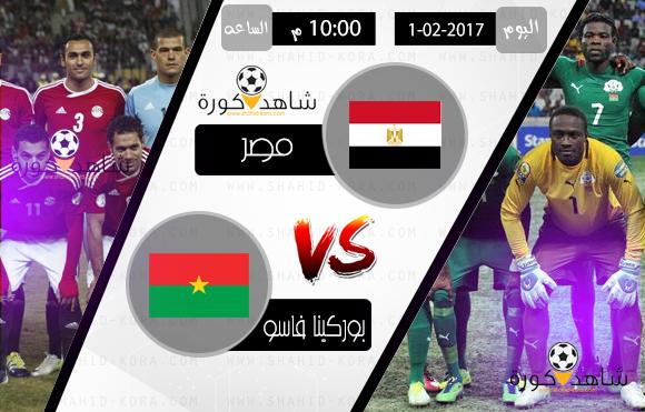 نتيجة مباراة مصر وبوركينا فاسو اليوم 01-02-2017 نصف نهائي كأس الأمم الأفريقية