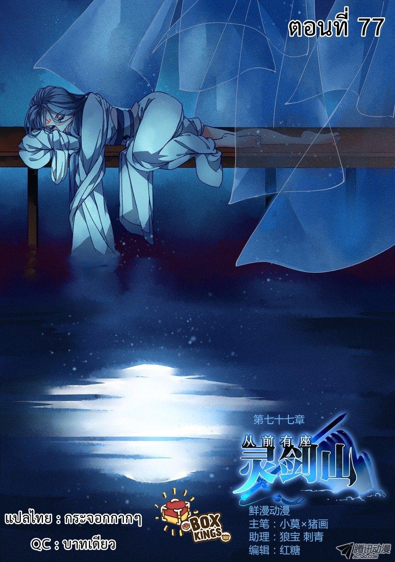อ่านการ์ตูน Spirit Blade Mountain 77 ภาพที่ 1