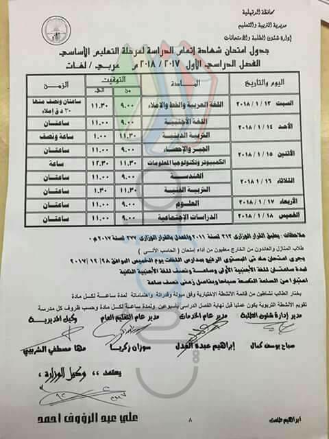 جدول امتحانات الصف الثالث الاعدادي 2018 الترم الاول محافظة الدقهلية