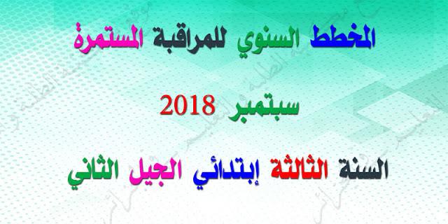 المخطط السنوي للمراقبة المستمرة السنة الثالثة إبتدائي الجيل الثاني