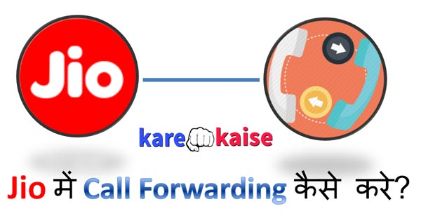 jio-call-forwarding-kaise-kare