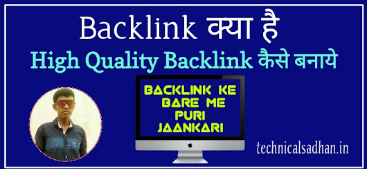 Backlinks Kya Hai High Quality Backlink Kaise Creat Kare(Seo Guide) - TechnicalSadhan.In
