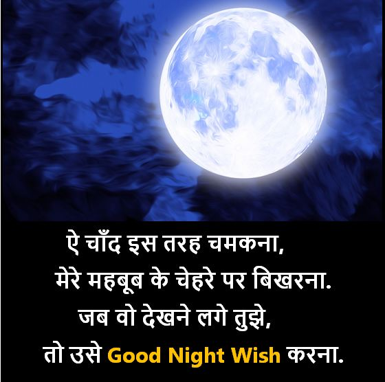 latest good night images collection, good night images