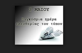 eleutheri_ekfrasi_3-5-16