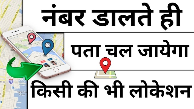 How to Track Mobile Number Live Location with GPS (Android)