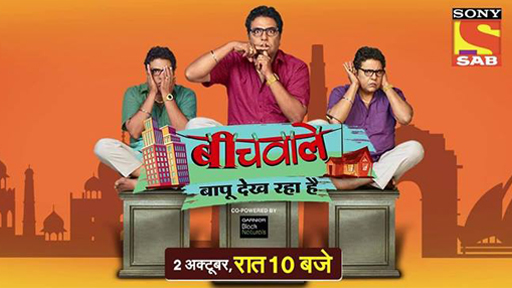 Sab TV serial Beechwale-Bapu Dekh Raha Hai wiki, Full Star Cast and crew, Promos, story, Timings, BARC/TRP Rating, actress Character Name, Photo, wallpaper. Beechwale-Bapu Dekh Raha Hai on Sab TV wiki Plot, Cast, Promo. Title Song, Timing