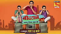 Tv Show sab tv serial show, story, timing, schedule, Beechwale - Bapu Dekh Raha Hai Show Repeat timings, TRP rating this week, actress, actors name with photos