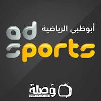 قناة ابوظبي الرياضية