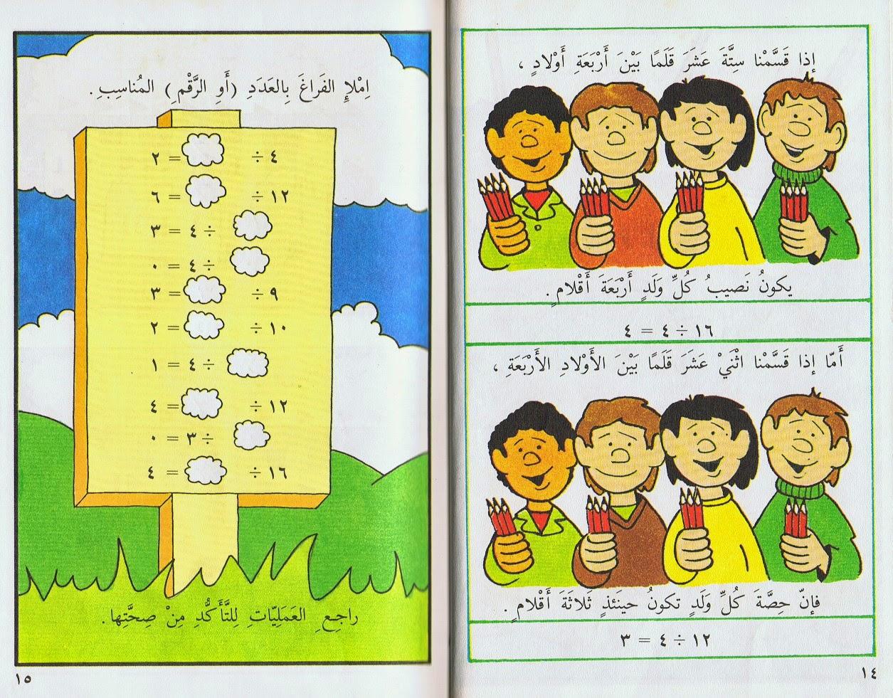 كتاب تعليم القسمة لأطفال الصف الثالث بالألوان الطبيعية 2015 CCI05062012_00037.jp