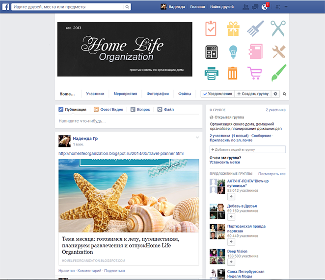 Группа HomeLifeOrganization на facebook