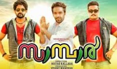 Sambar 2016 Malayalam Movie Watch Online
