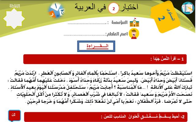 الفرض الثاني في اللغة العربية للمستوى الثاني ابتدائي بحلة رائعة
