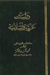 دراسات عربية وإسلامية مهداة أديب العربية الكبير أبي فهر محمود محمد