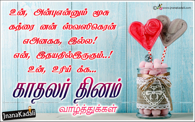 latest Tamil valentines day hd wallpapers-tamil best inspirational quotes on valentines day