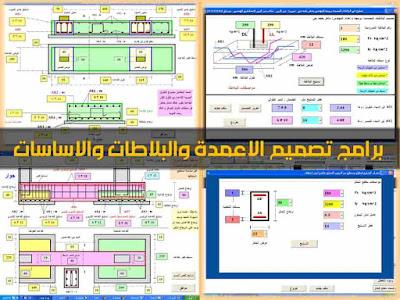 برامج تصميم اعمدة وبلاطات واساسات