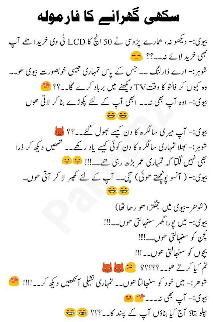 husband wife funny jokes in hindi and urdu download