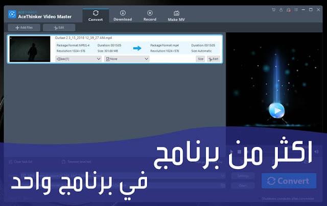 برنامج Video Master هو مجموعة من الادوات في برنامج واحد لتعديل الفيديوهات