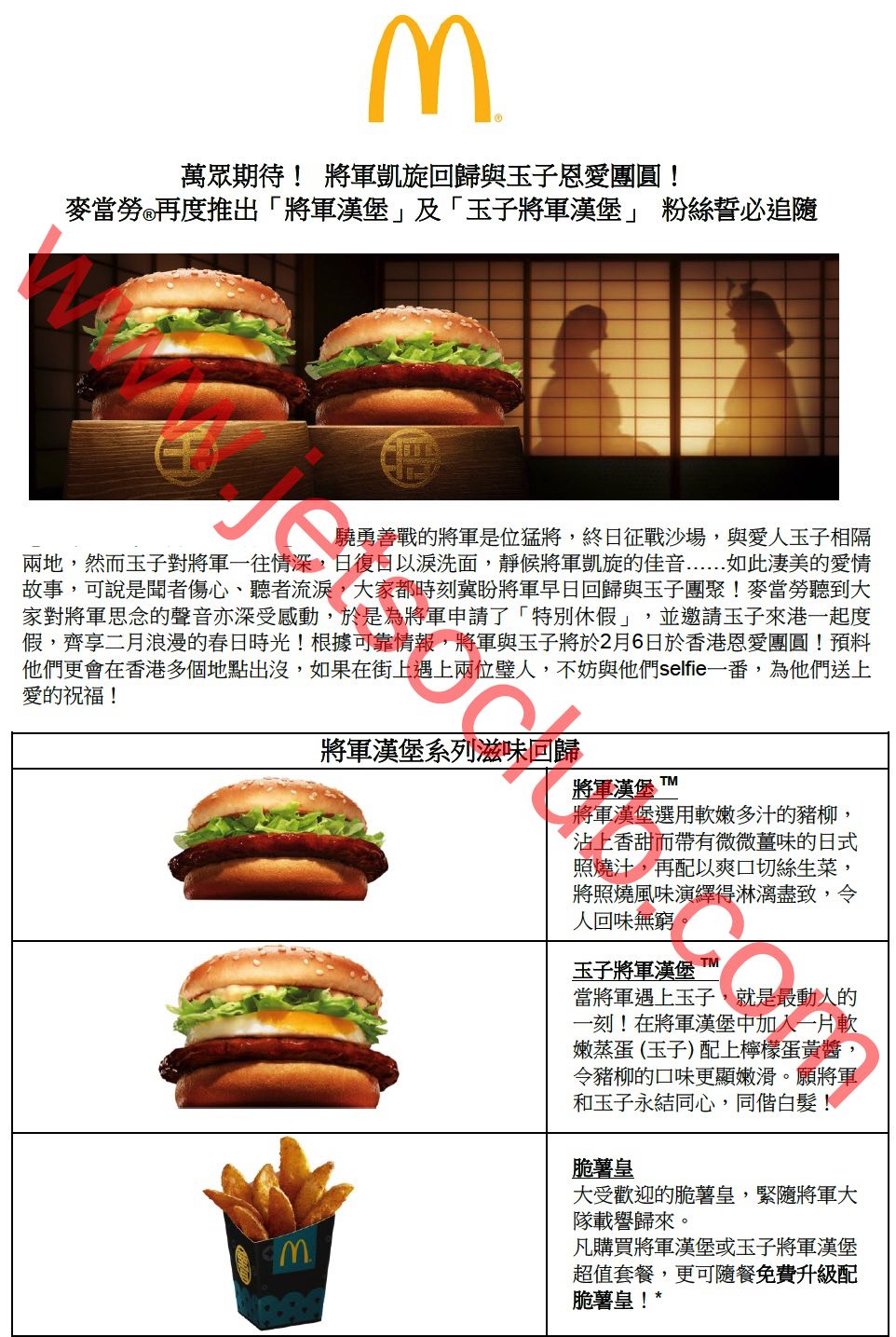 麥當勞:再度推出「將軍漢堡」及「玉子將軍漢堡」(6/2起) ( Jetso Club 著數俱樂部 )