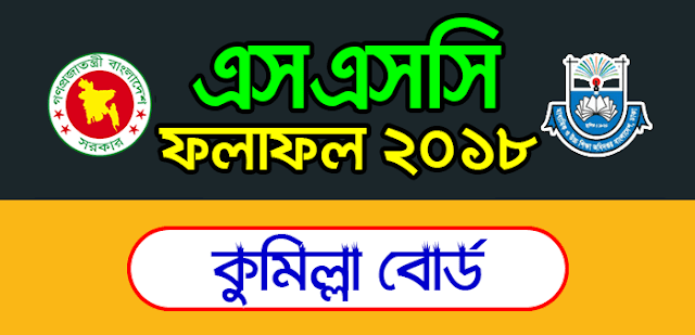 SSC Result 2018 For Comilla Board