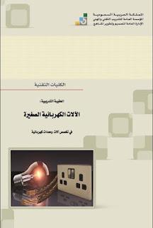 الآلات الكهربائية الصغيرة pdf