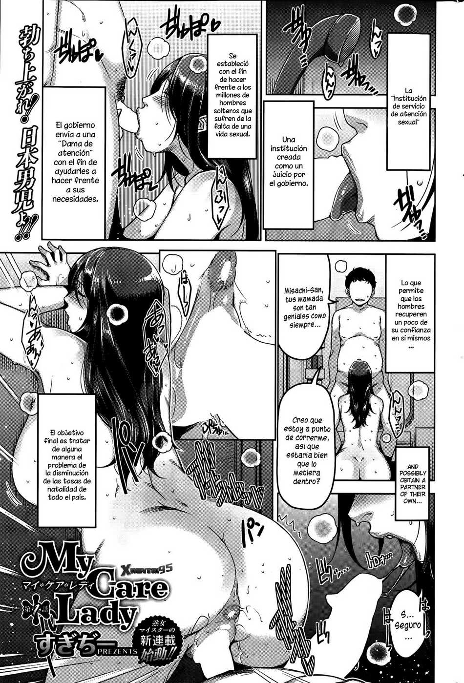 My Care Lady 1 - Page #1