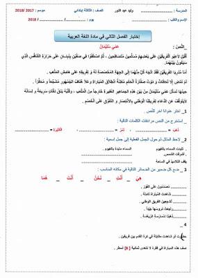 اختبارالسنة الثالثة ابتدائي الجيل الثاني مادة اللغة العربية الفصل الثاني
