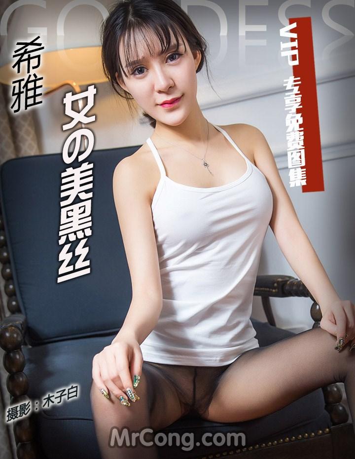 TouTiao 2017-01-13: Người mẫu Xi Ya (希雅) (26 ảnh)