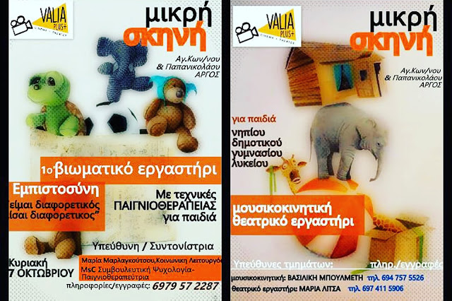 Τρία νέα τμήματα για παιδιά από 2 ετών στη Μικρή Σκηνή του VALIAplus cinema & theater
