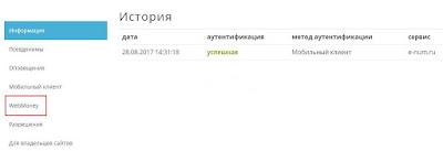 Сервис E-NUM, регистрация и настройка подтверждения в WebMoney