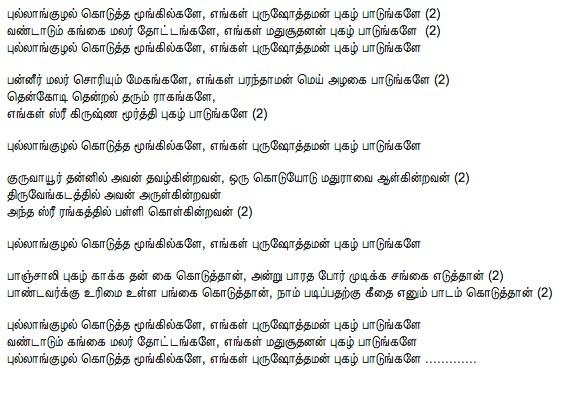 Neethanae Lyrics