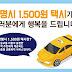 광명시 7개마을 1천500원 택시 달린다...광명시 '공공형 택시 운행'