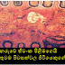Interesting stories behind the thiwanka pilima geya in Polonnaruwa!