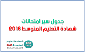 جدول سير اختبارات شهادة التعليم المتوسط 2018